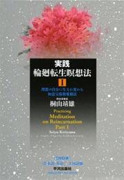 『実践輪廻転生瞑想法Ⅰ ―理想の自分に生まれ変わる如意宝珠敬愛秘法』